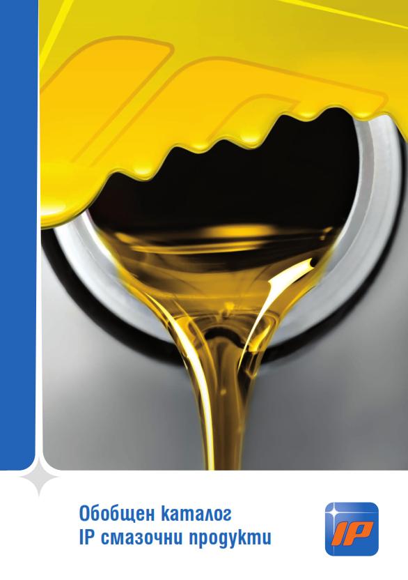 Масла IP Italiana Petroli Обобщен каталог
